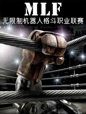 MLF无限制机器人格斗职业联赛北京揭幕战