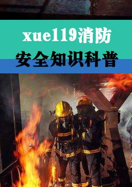 xue119消防安全知识科普