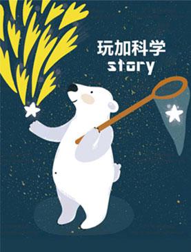 《play+》故事系列