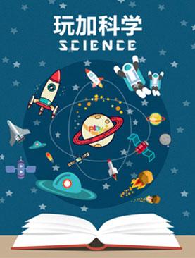 《play+》科学系列