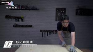 工匠实验室:简易拼装书桌