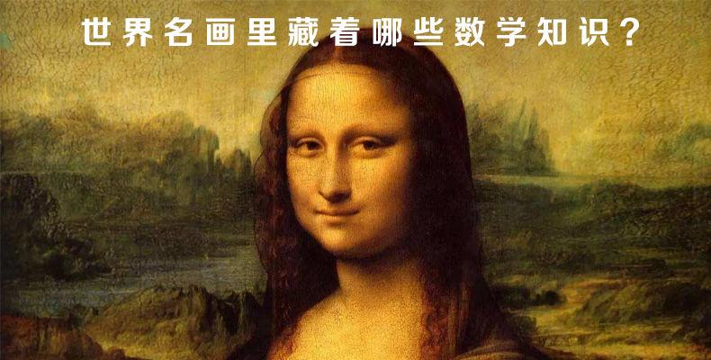 《熊小米读科学》21集:世界名画里藏着哪些数学知识