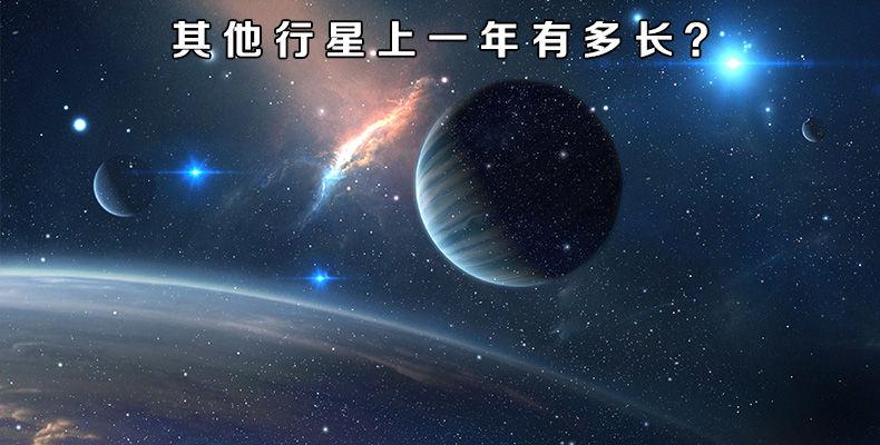 科普微视频:其他行星上一年有多长