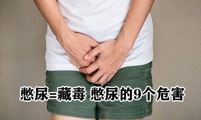 憋尿=藏毒 憋尿的9个危害