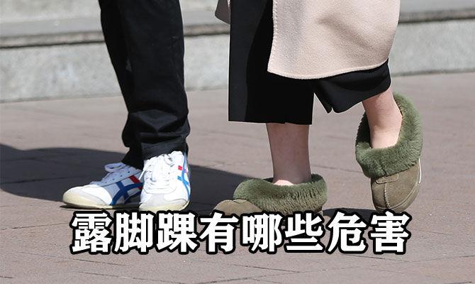 露脚踝有哪些危害