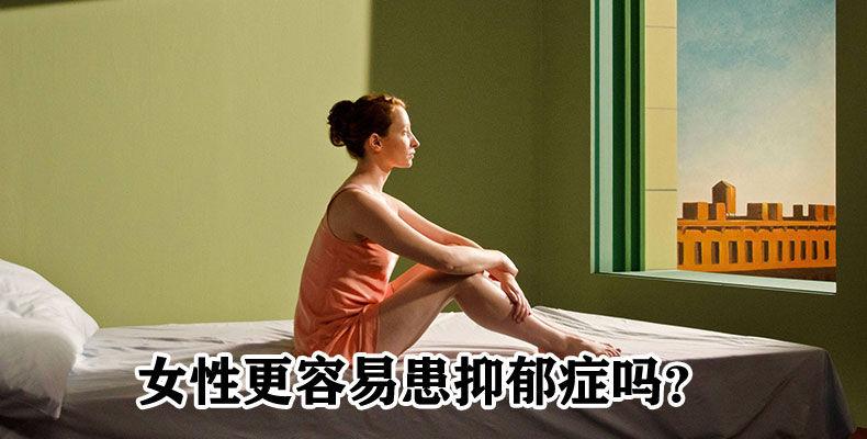 女性更容易患抑郁症吗?