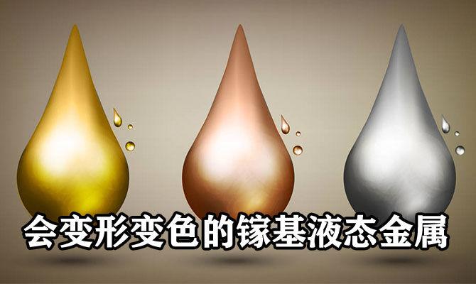 会变形变色的镓基液态金属