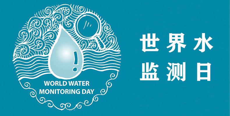 水资源的保护