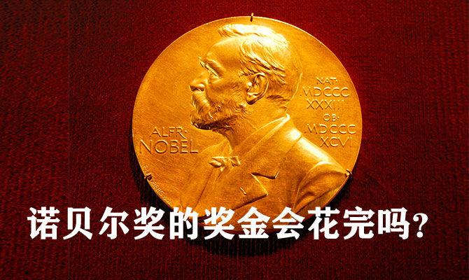诺贝尔奖的奖金会花完吗?