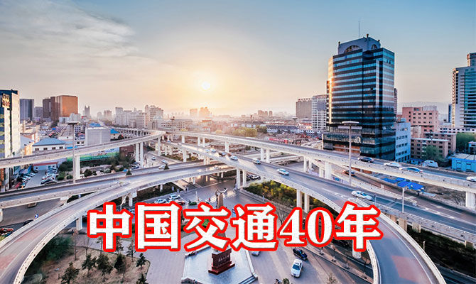 中国交通40年