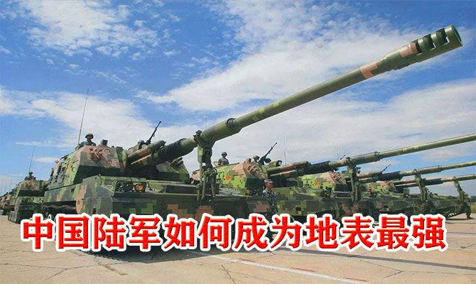 中国陆军如何成为地表最强