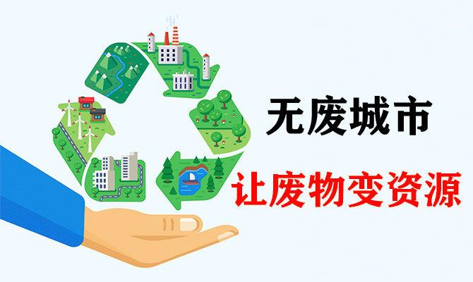 无废城市-让废物变资源