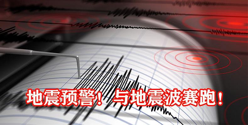 与地震波赛跑!提前71秒预警地震是怎么做到的?