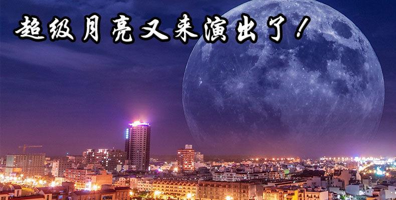 超级月亮又来演出啦!
