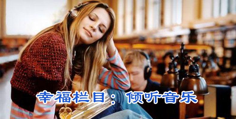 幸福栏目:21倾听音乐