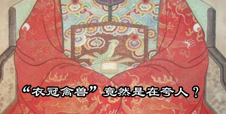"""《好兔为什么》17:在古代""""衣冠禽兽""""竟然是夸人的成语"""