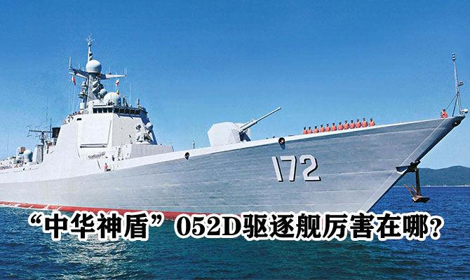 """""""中华神盾""""052D驱逐舰厉害在哪?"""
