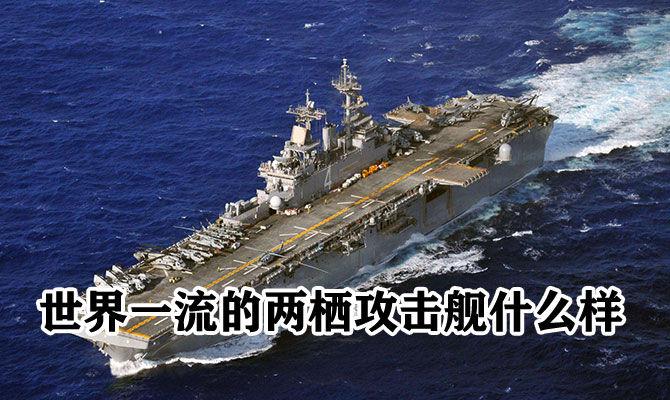 世界一流的两栖攻击舰什么样