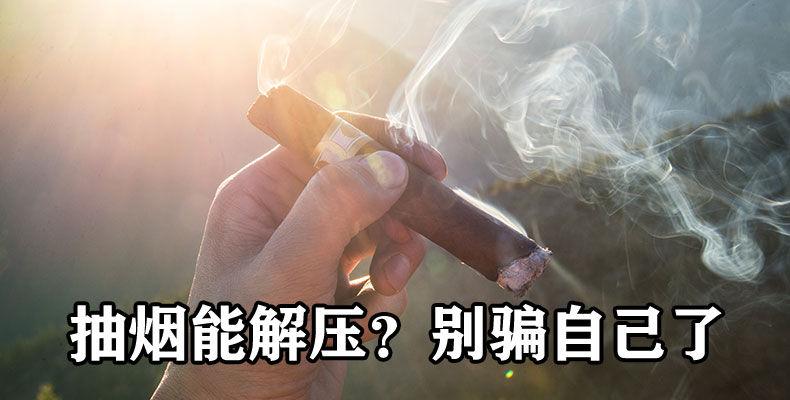 吸烟能解压?错觉而已!