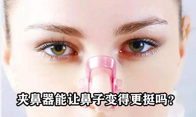 夹鼻器能让鼻子变得更挺吗?