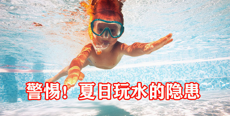 夏日玩水的隐患