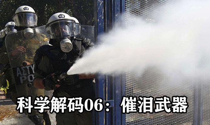 科学解码06:催泪武器