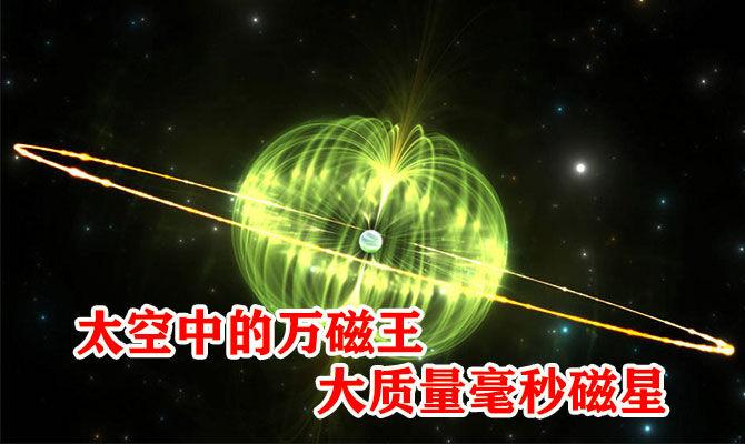 太空中的万磁王-大质量毫秒磁星