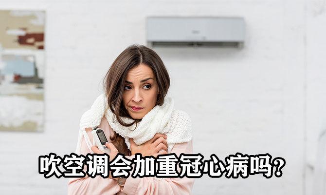 吹空调会加重冠心病吗?