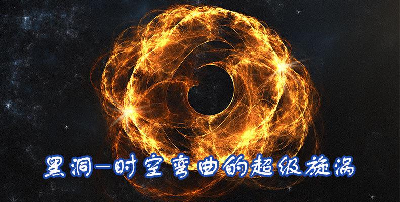 黑洞-时空弯曲的超级旋涡