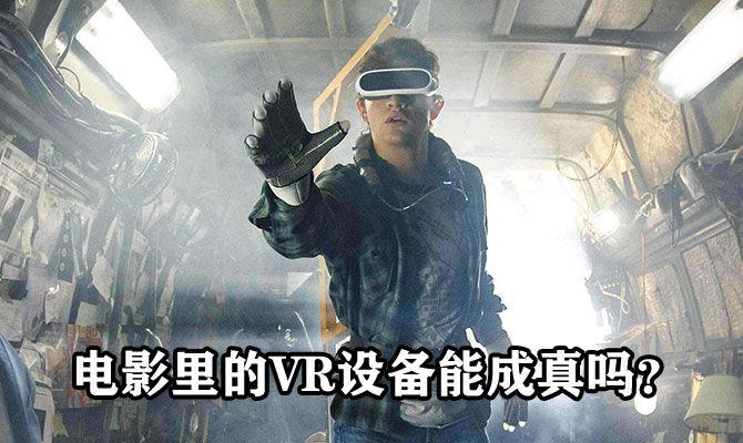 电影里的VR设备能成真吗?