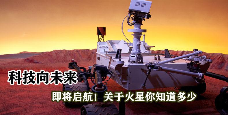 科技向未来02:即将启航!关于火星你知道多少(上)