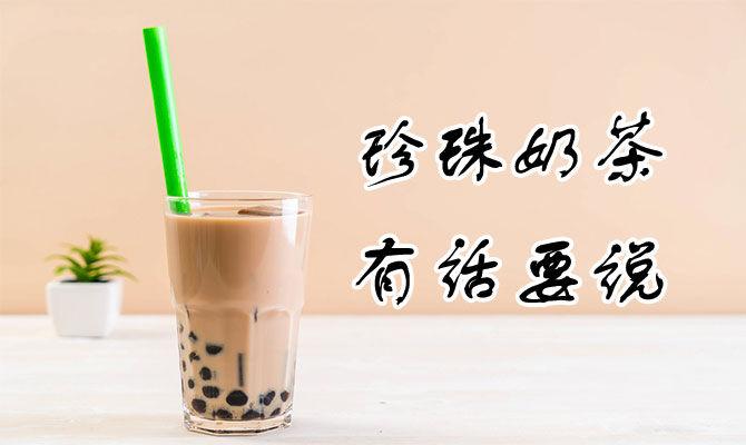 珍珠奶茶有话要说