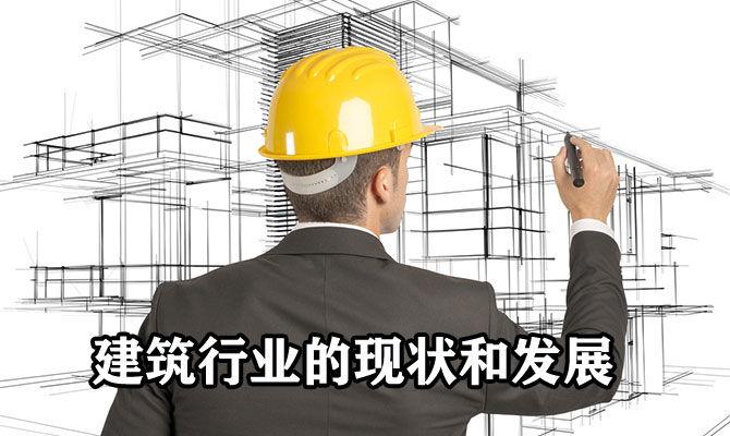 建筑行业的现状和发展