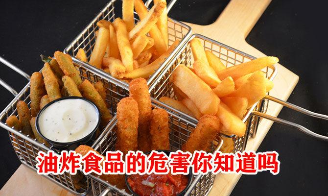 油炸食品的危害你知道吗?