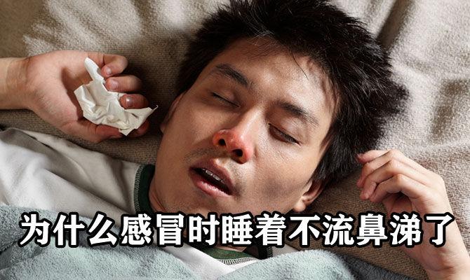 为什么感冒时睡着不流鼻涕了