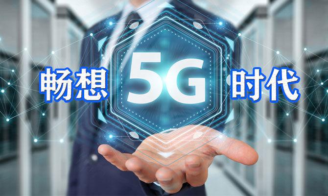 科技向未来:畅想5G时代