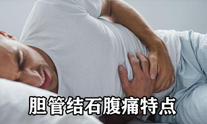 胆管结石腹痛特点