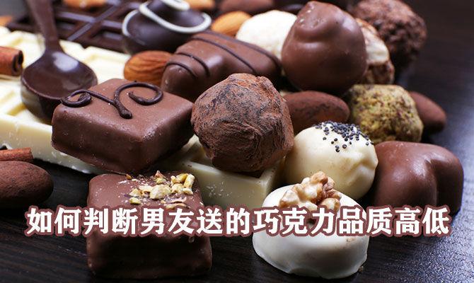 如何判断男友送的巧克力品质高低