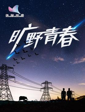 科普中国-旷野青春