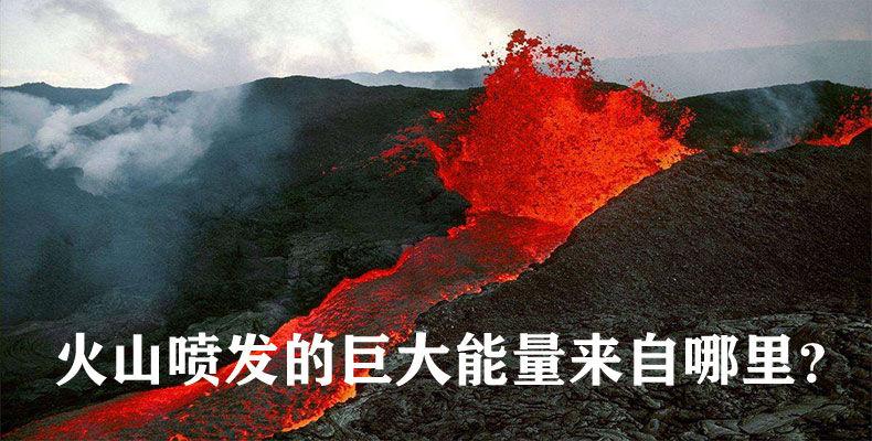 火山喷发的巨大能量来自哪里?