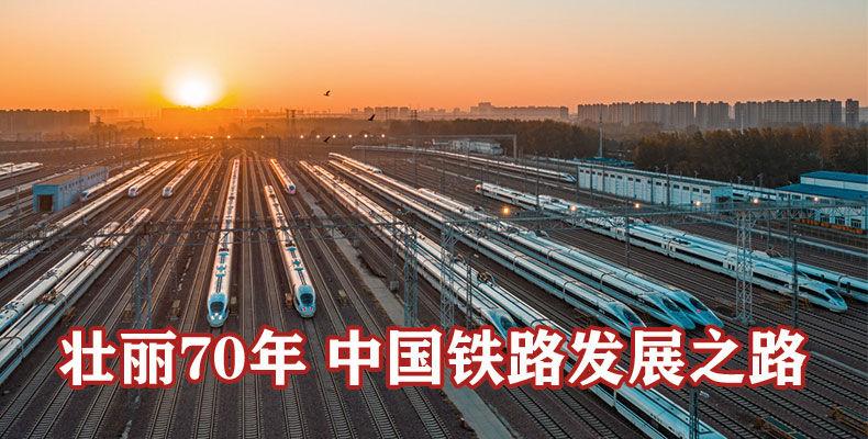 壮丽70年 中国铁路发展之路