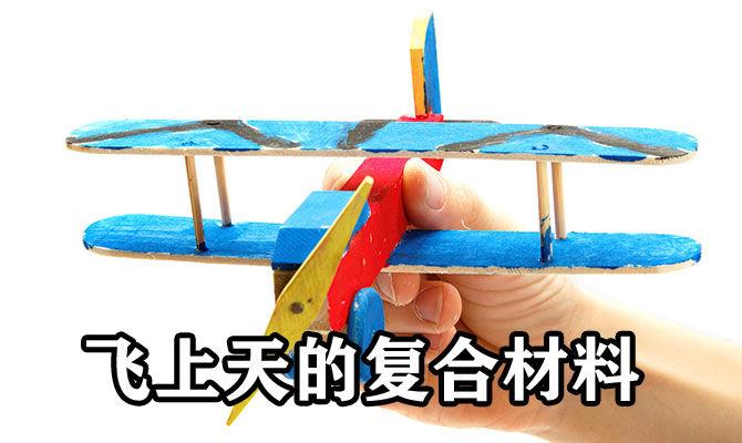 飞上天的复合材料