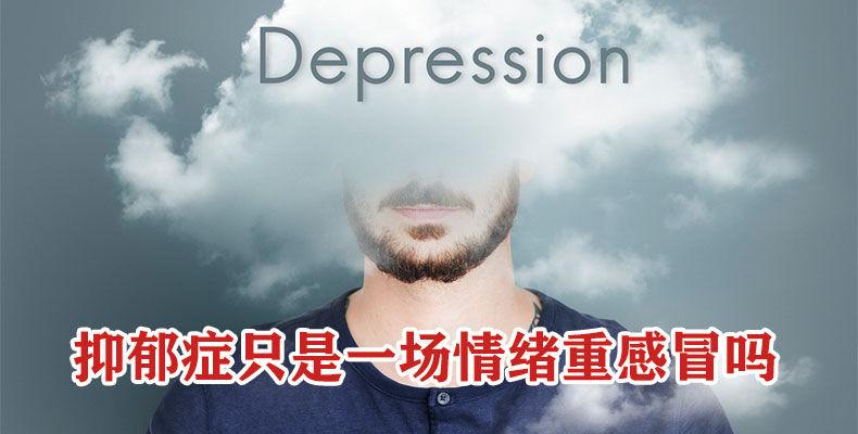 抑郁症只是一场情绪重感冒吗?