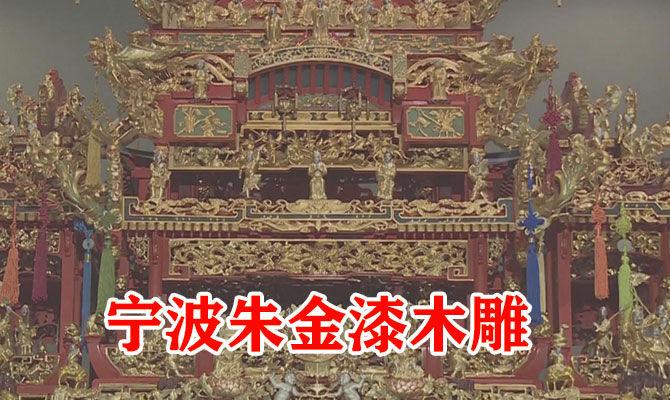 宁波朱金漆木雕