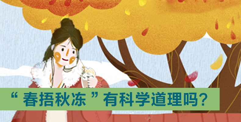 """""""春捂秋冻""""有科学道理吗?"""