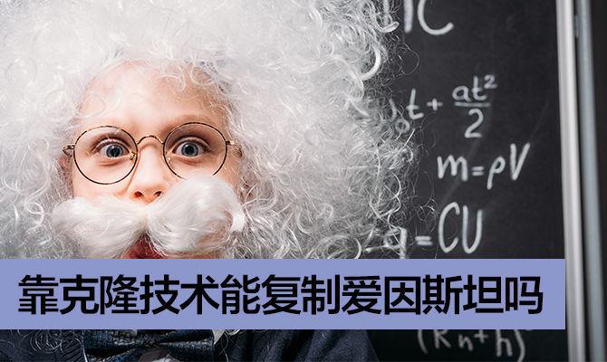 《小樱桃系列》06集:靠克隆技术能复制爱因斯坦吗