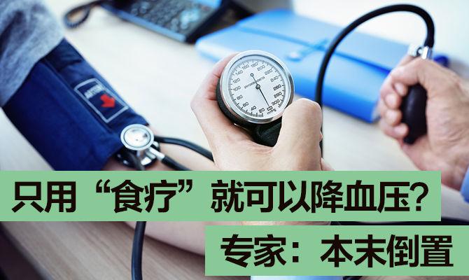 """只用""""食疗""""就可以降血压?专家:本末倒置"""