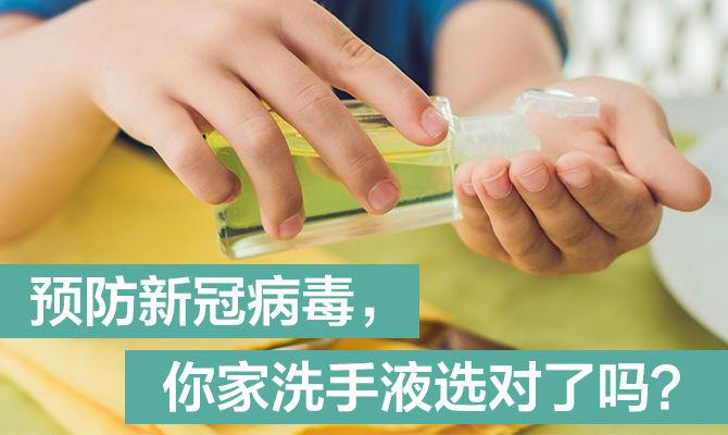预防新冠病毒,你家洗手液选对了吗?