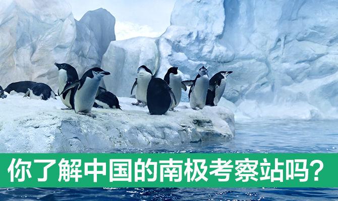 你了解中国的南极考察站吗?