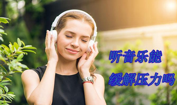 听音乐能缓解压力吗